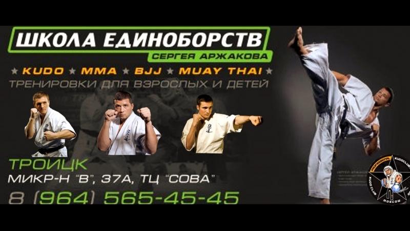 Кудо клуб Профессионал Троицк