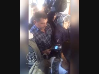 Водитель пошёл по салону автобуса собирать плату за проезд - Регион-52