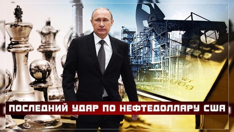 Западный капкан гроссмейстера Путина или почему Россия продает энергоресурсы за золото