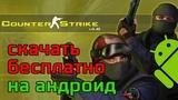 Как скачать Counter-Strike 1.6 на андроид + С БОТАМИ