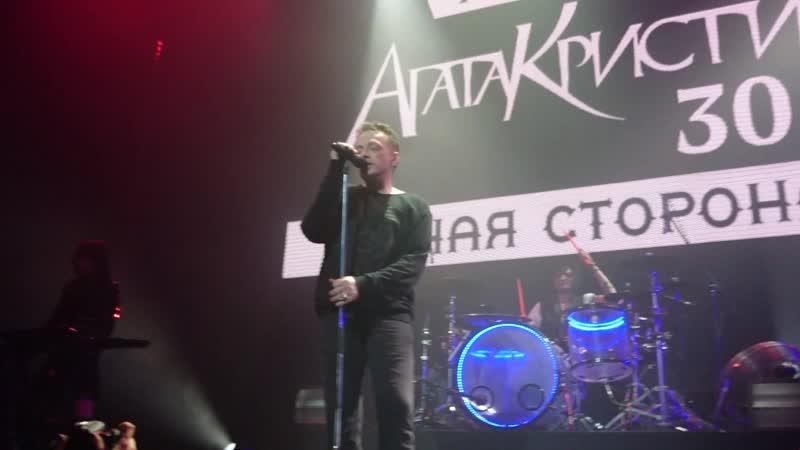 Агата Кристи Тёмная сторона 30 лет