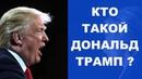 Кто такой Дональд Трамп / TRUMP/ Тайны его биографии , карьеры и личной жизни