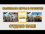 КРУТИМ РУЛЕТКУ ROLL-GAMES И ДАРИМ ВАМ КРУТЫЕ ИГРЫ