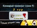 Чемпионат (9-ый сезон), 3-ий тур : 16.01.16.: Шторм - Тайфун.