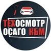 Техосмотр Диагностическая карта Online,КБМ,ОСАГО
