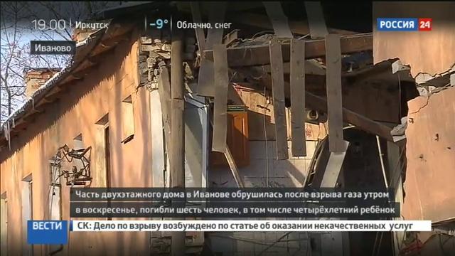 Новости на Россия 24 • Ивановский дом взорвался из-за котла