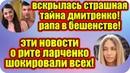 Дом 2 Новости ♡ Раньше Эфира 24 мая 2019 24.05.2019.