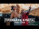 ST Луи Луи Премьера клипа 2019