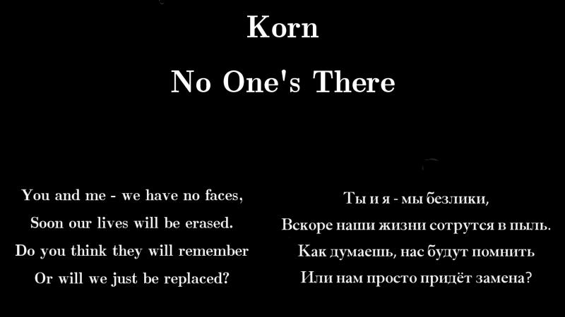 Kron - No Ones There. Lyrics EN and RU.