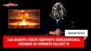Как выжить после ядерного апокалипсиса пособие на примере Fallout 76