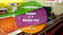 Гвардия - Динамо-Тула 5:3(3:0) Обзор матча - 20 тур СуперЛига АМФТО