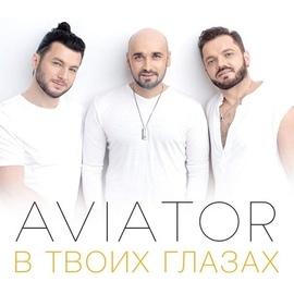 Авиатор альбом V tvoikh glazakh