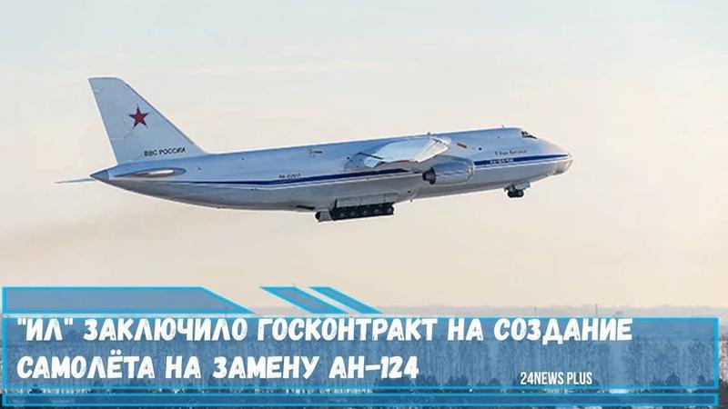Ил заключило госконтракт на создание самолёта на замену Ан-124