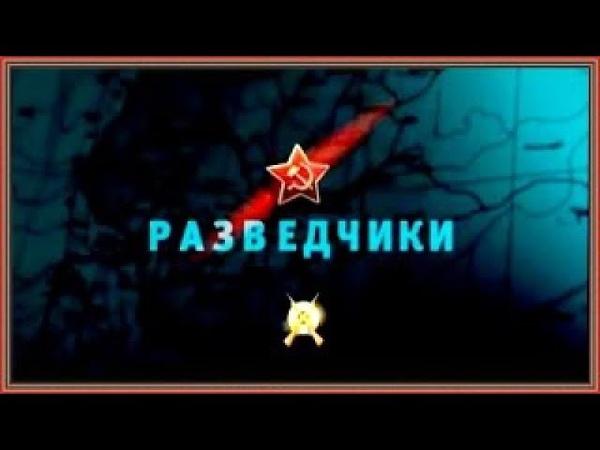 Сериал Освободители. Серия 5 Разведчики