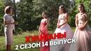 Хулиганы 2 сезон 14 выпуск Без цензуры
