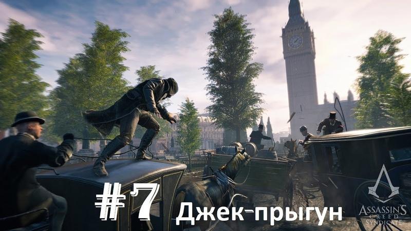 Assassins Creed Syndicate часть 7 Джек прыгун Захват район Ламбет