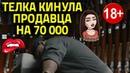 ТЕЛКА РАЗВЕЛА ПРОДАВЦА РЫНКА НА 70К