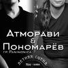 [4 августа] Атморави и Пономарев