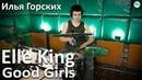 🔥Обучение игре на барабанах в Красноярске – Илья Горских - Elle King - Good Girls🔥