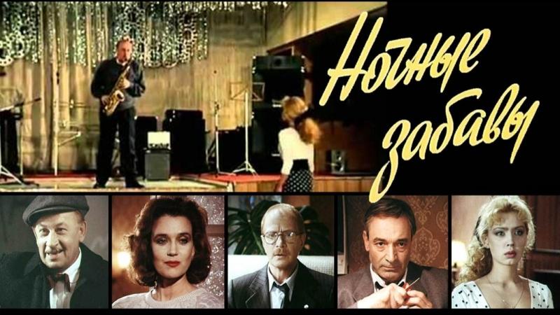 Фильм Ночные забавы 1991 трагикомедия