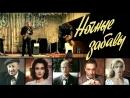 Фильм Ночные забавы_1991 (трагикомедия).