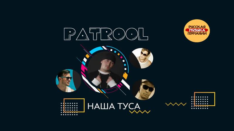 Patrool - Наша туса (Альбом)
