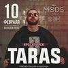 TARAS / КРАСНОЯРСК / 10 ФЕВРАЛЯ