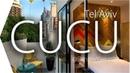 Лучшие отели мира Бутик отель CUCU Тель Авив Израиль