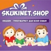 магазин Skukinet.shop, ТРЦ Макси