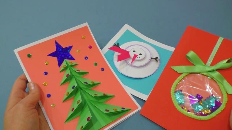 3 открытки на новый год 2018 - 2019 своими руками. Как сделать новогоднюю открытку за 5 - 10 минут.