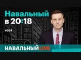Дуэль с Золотовым. Расстрел в Керчи. Путин и ослик / Навальный LIVE