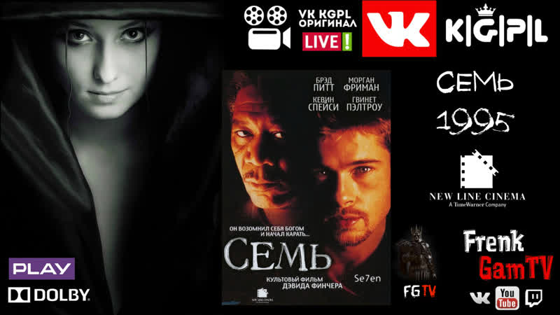 🔴VK K G P L Фильм - Семь (1995)