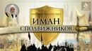 Иман сподвижников - Шейх Абдулхади Аль Харса AZAN
