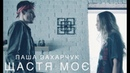 Паша Захарчук - Щастя Моє [Прем'єра кліпу 2019]