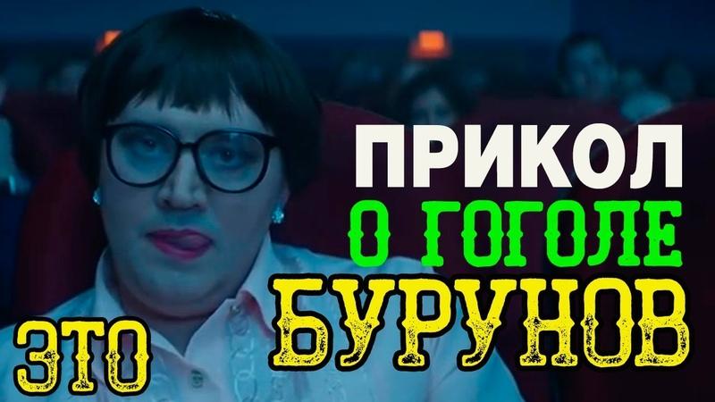 Сергей Бурунов - Приколы о фильме Гоголь!