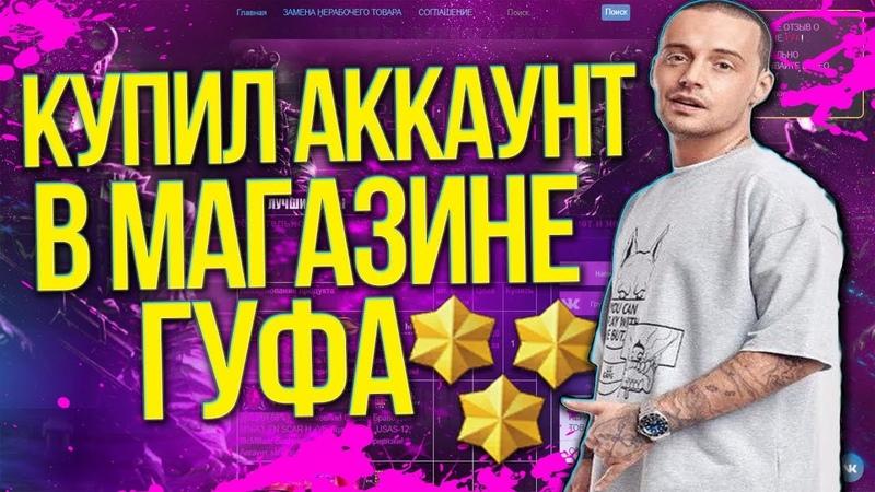 КУПИЛ АККАУНТ В МАГАЗИНЕ ГУФА   ПРОВЕРКА МАГАЗИНА АККАУНТОВ WARFACE   GUF-SHOPS