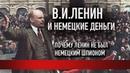 В.И.Ленин и немецкие деньги Почему Ленин не был немецким шпионом