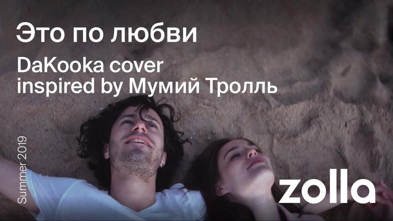 Это по любви || DaKooka cover (inspired by Мумий Тролль)