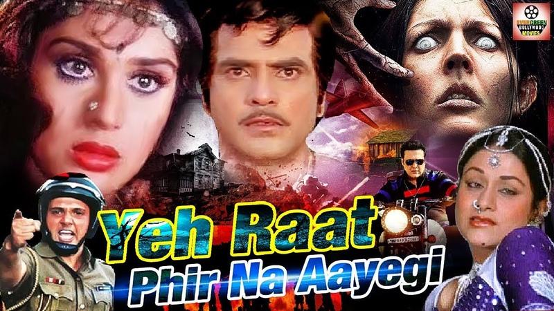 Yeh Raat Phir Na Aayegi 1992 Full Movie Jeetendra Meenakshi Bollywood Horror Full Movie