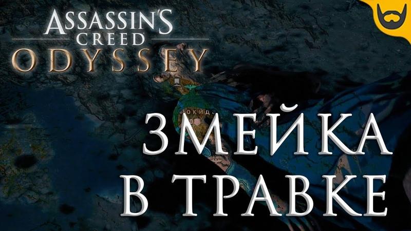 ЗМЕЙКА В ТРАВКЕ... Assassin's Creed Odyssey [PC] 09
