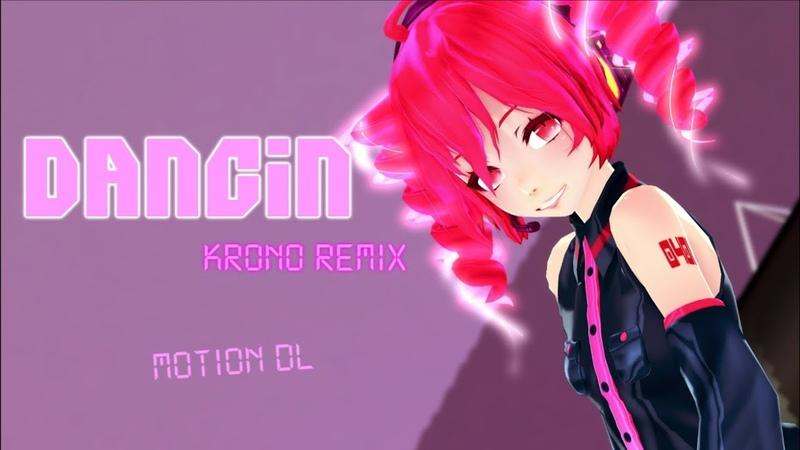 【MMD】Dancin【Motion DL】