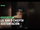 LIl Xan о смерти XXXtentacion [Рифмы и Панчи]