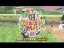 Hatake de Marry Me! (AKB48) ep13 – Ma Chia-Ling (от 30-го июня 2018 года)