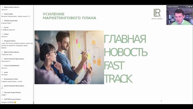 Инфо Вебинар Компании LR [ Новый Маркетинг ] Fast Track | Быстрый вход | Старт
