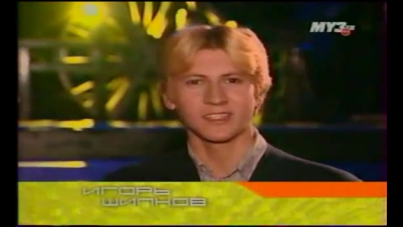 Игорь Шипков_ вчера сегодня завтра - 1999-2005гг