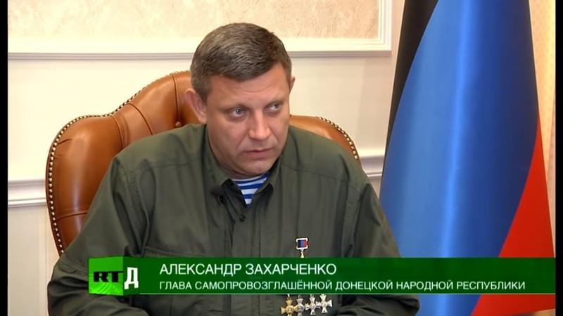 Конфликт на Востоке погрузит Украину в хаосА.В.Захарченко дал интервью немецкому корреспонденту RT