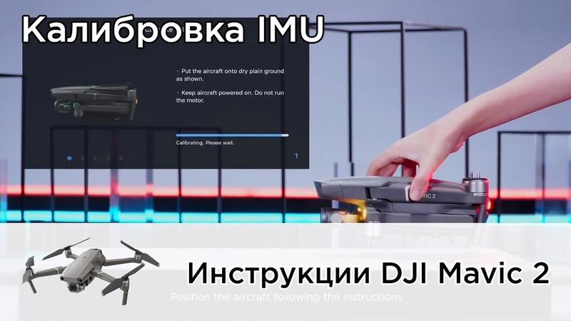 Калибровка блока IMU DJI Mavic 2 (на русском)