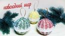 Новогодние шары в деревенском стиле / Плетение из бумажной лозы