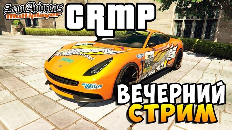 STREAM CRMP Играем на сервере SKK Ha RolePlay