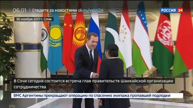 Новости на Россия 24 • В Сочи пройдет встреча глав правительств Шанхайской организации сотрудничества